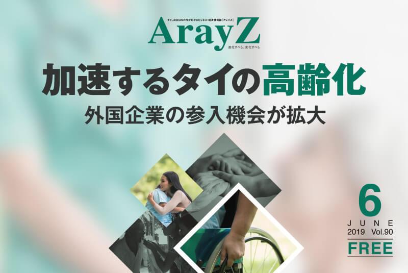 ArayZ 2019.6月号 Vol.90 発刊のお知らせ