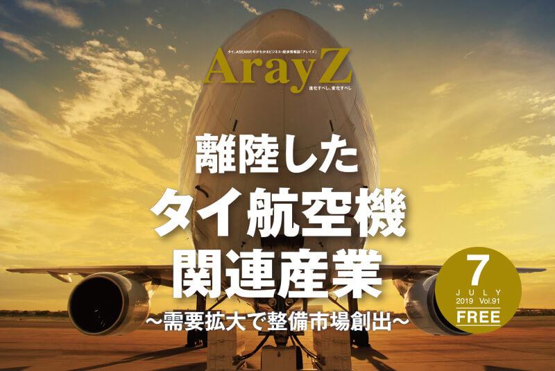 ArayZ 2019.7月号 Vol.91 発刊のお知らせ