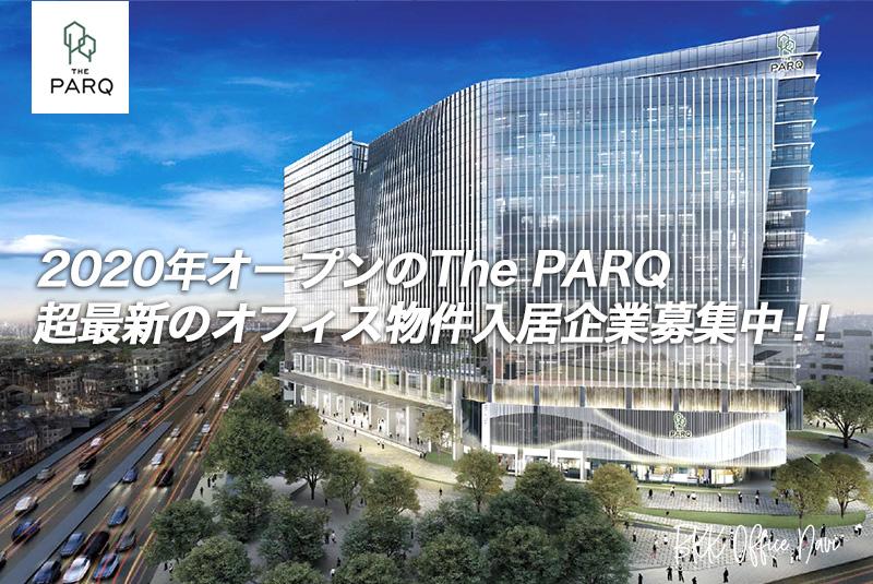 バンコク MRT クイーン・シリキット 2020年 オープン オフィス 物件 「The PARQ」記事公開