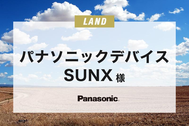 パナソニックデバイスSUNX様
