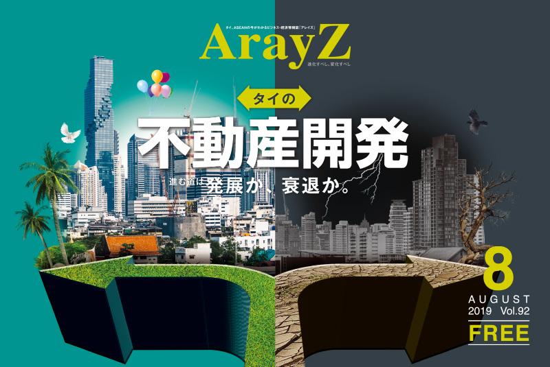 ArayZ 2019.8月号 Vol.92 発刊のお知らせ