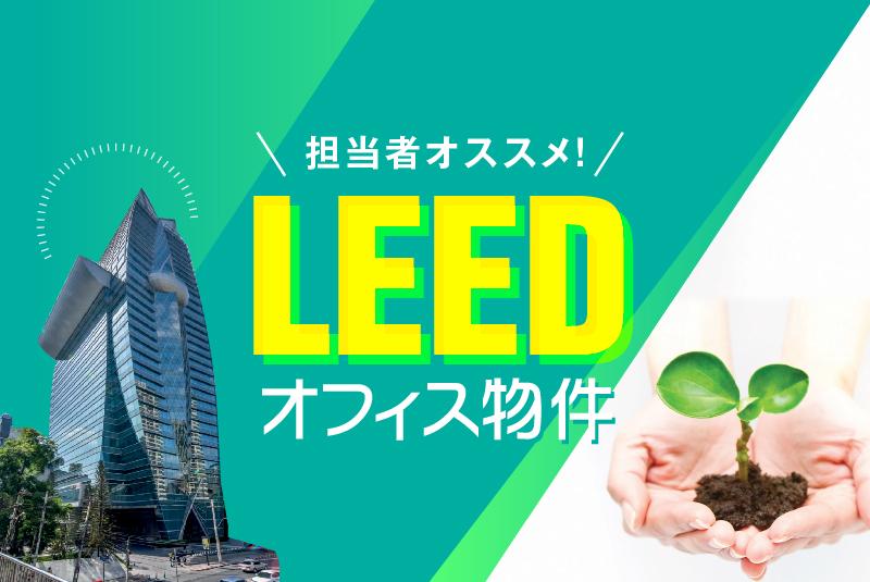 最新の注目 オフィス 物件 VOL.1 – LEED 取得物件- BKK OFFICE NAVI 記事公開