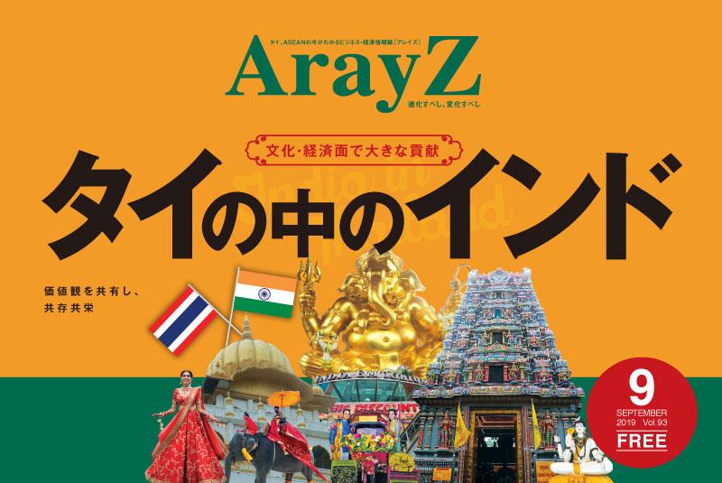 ArayZ 2019.9月号 Vol.93 発刊のお知らせ