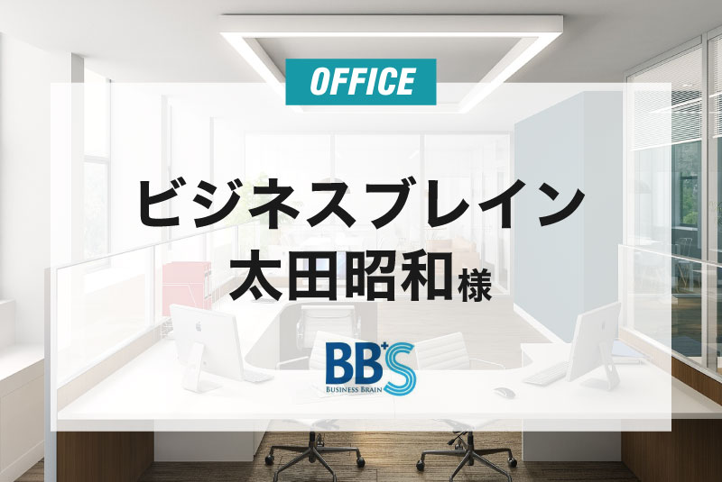 ビジネスブレイン太田昭和 様