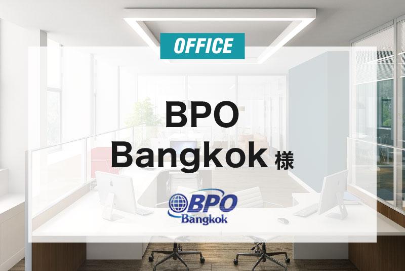 BPO Bangkok 様