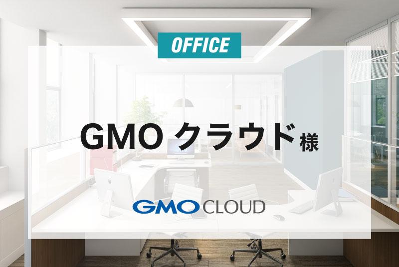 GMOクラウド 様