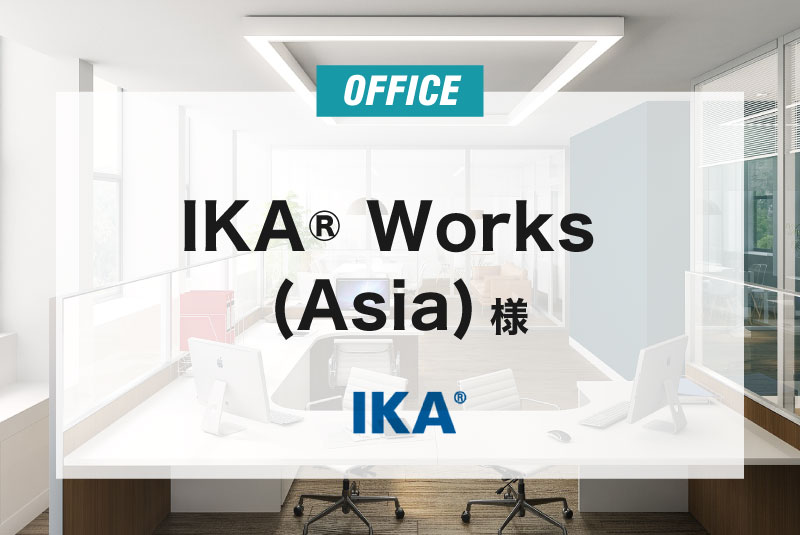 IKA® Works (Asia) 様