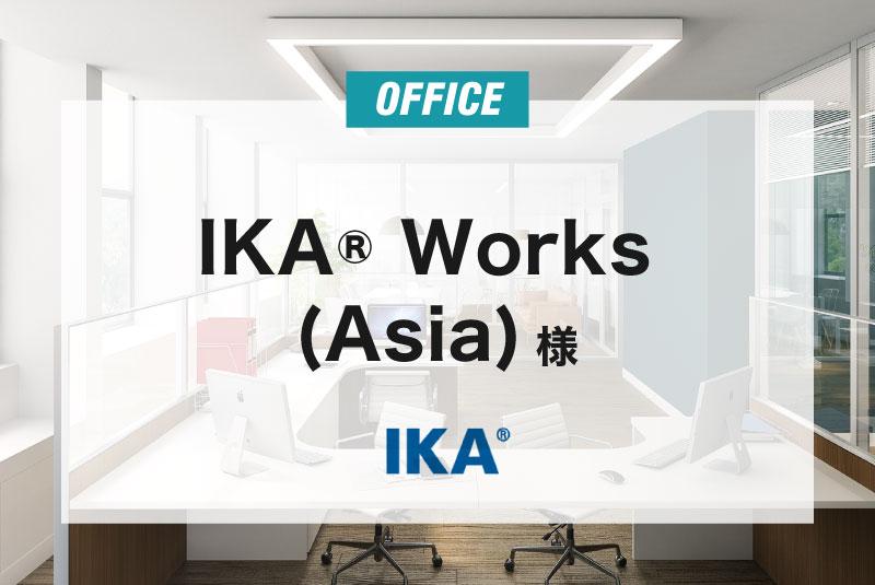 IKA® Works (Asia) 様