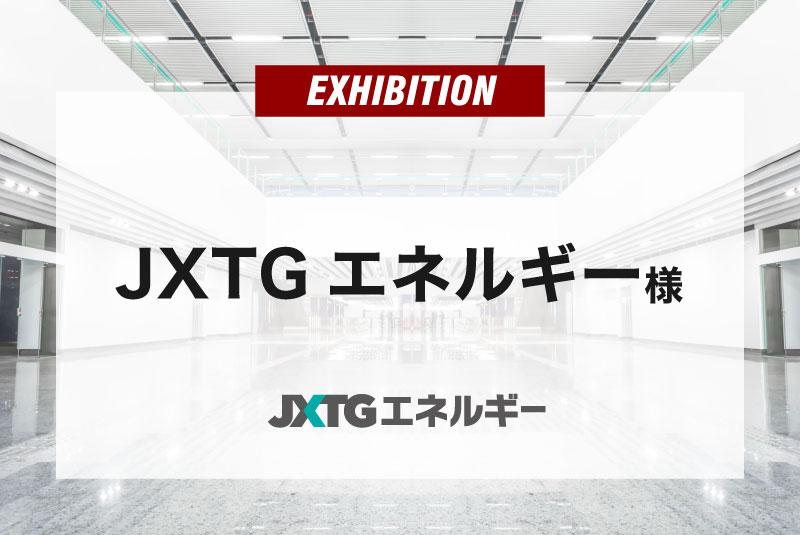 JXTGエネルギー 様