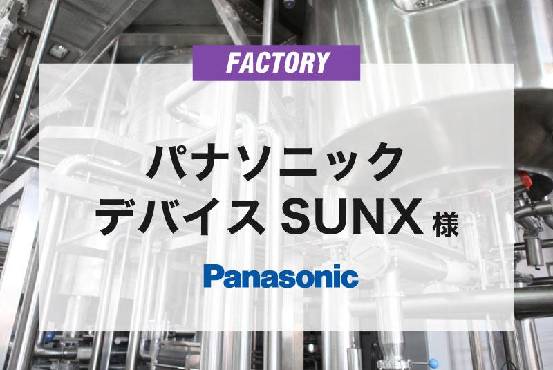 パナソニック デバイスSUNX 様