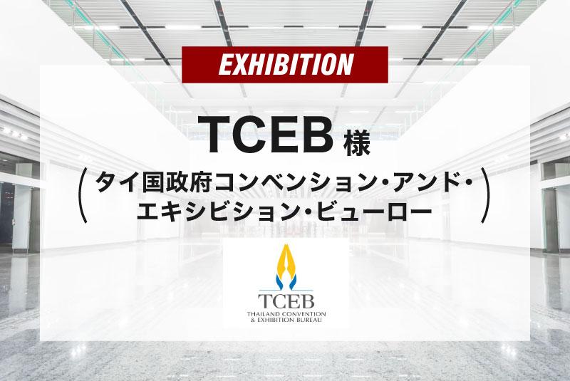 タイ国政府コンベンション・アンド・エキシビション・ビューロー(TCEB) 様