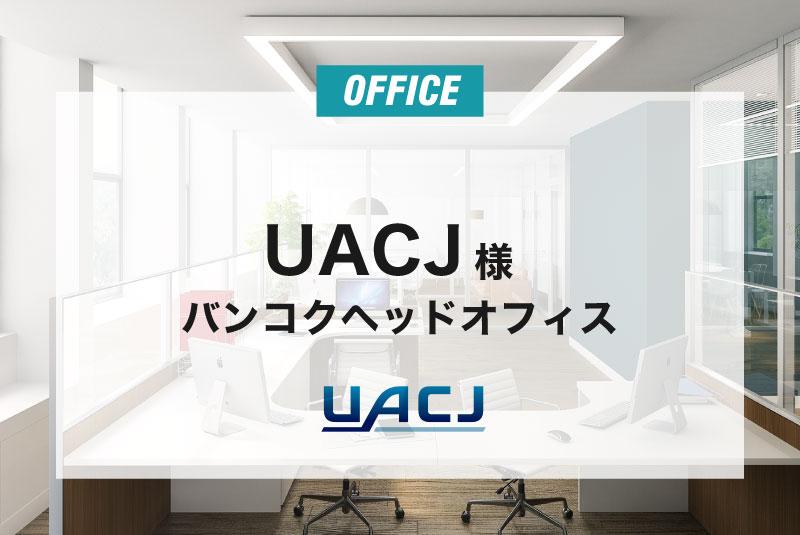 UACJ 様 バンコクヘッドオフィス