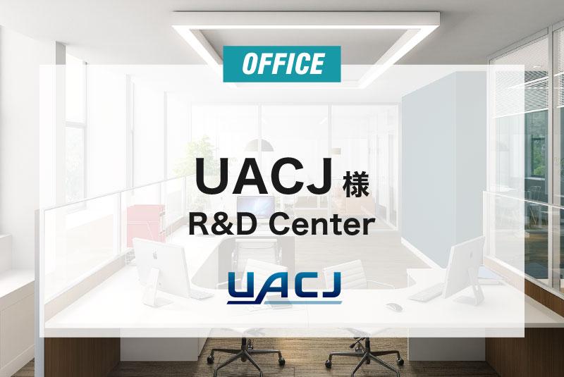 UACJ 様 R&D Center