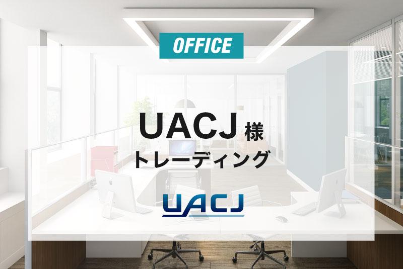 UACJ 様 トレーディング