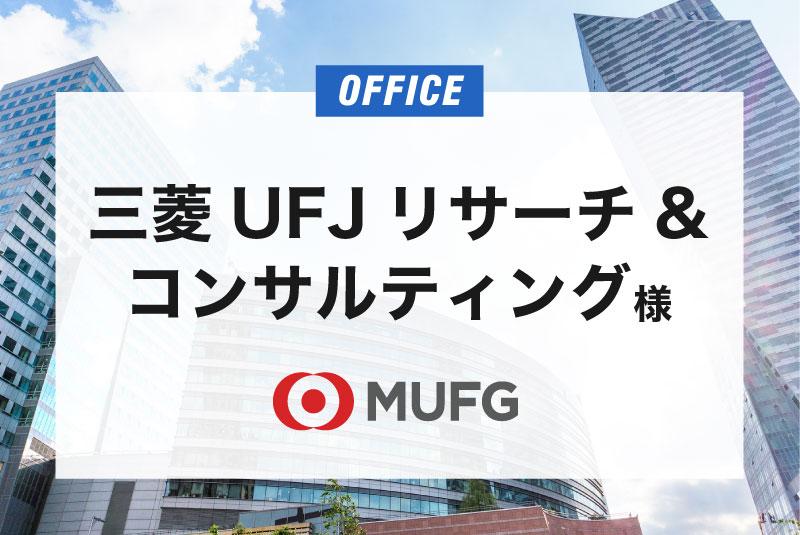 三菱UFJリサーチ&コンサルティング 様