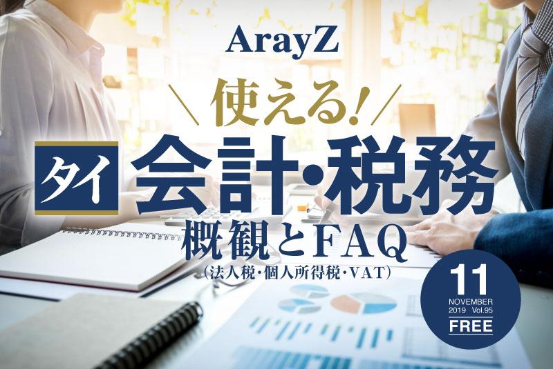 ArayZ 2019.11月号 Vol.95 発刊のお知らせ