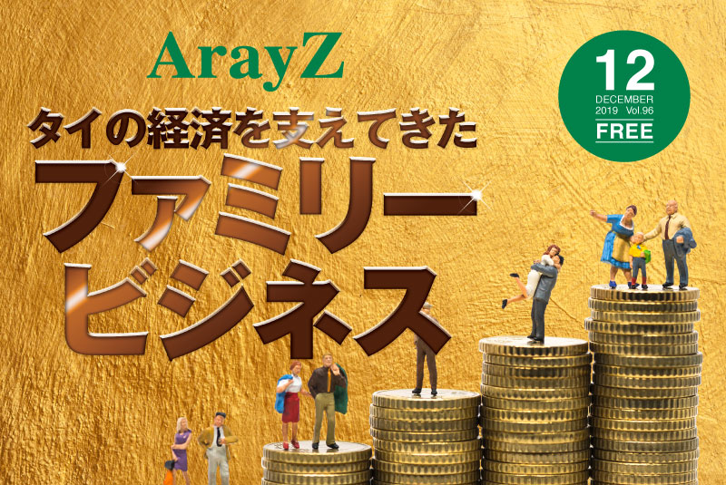 ArayZ 2019.12月号 Vol.96 発刊のお知らせ