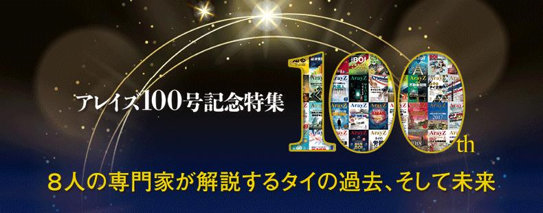 ArayZ 2020.4月号 Vol.100 発刊のお知らせ