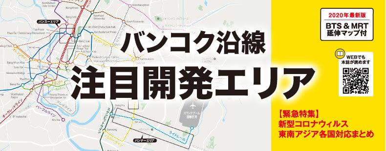 ArayZ 2020.6月号 Vol.102 発刊のお知らせ
