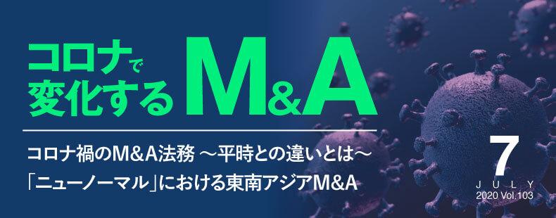 ArayZ 2020.7月号 Vol.103 発刊のお知らせ