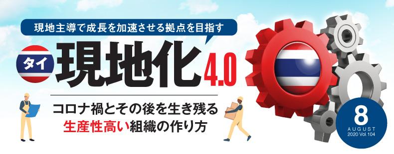 ArayZ 2020.8月号 Vol.104 発刊のお知らせ