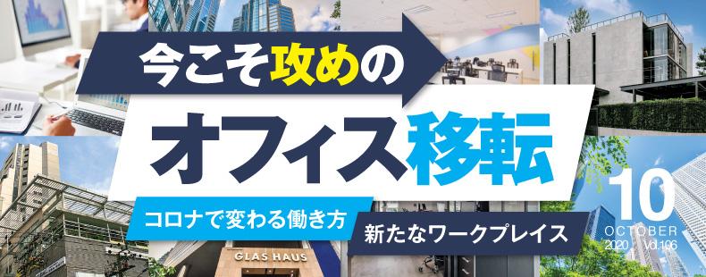 ArayZ 2020.10月号 Vol.106 発刊のお知らせ