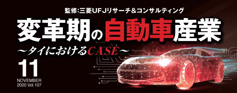 ArayZ 2020.11月号 Vol.107 発刊のお知らせ