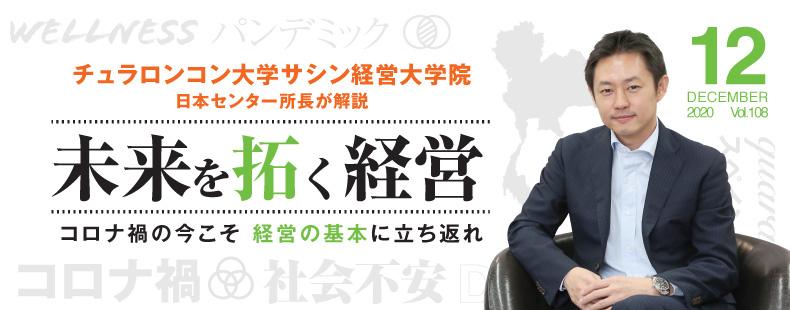 ArayZ 2020.12月号 Vol.108 発刊のお知らせ
