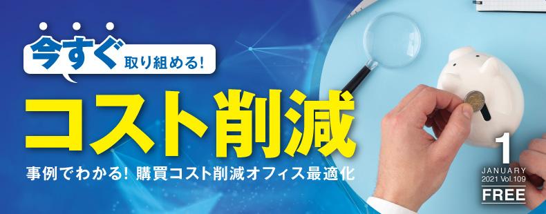 ArayZ 2021.1月号 Vol.109 発刊のお知らせ