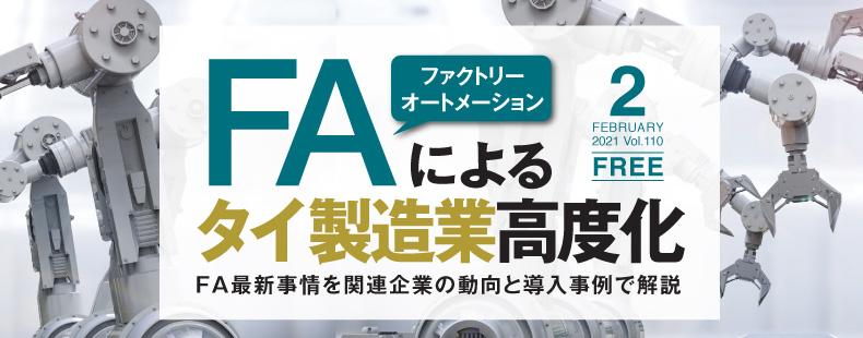 ArayZ 2021.2月号 Vol.110 発刊のお知らせ