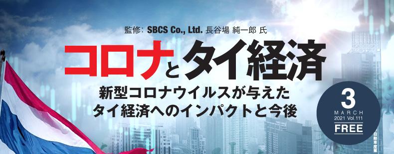 ArayZ 2021.3月号 Vol.111 発刊のお知らせ