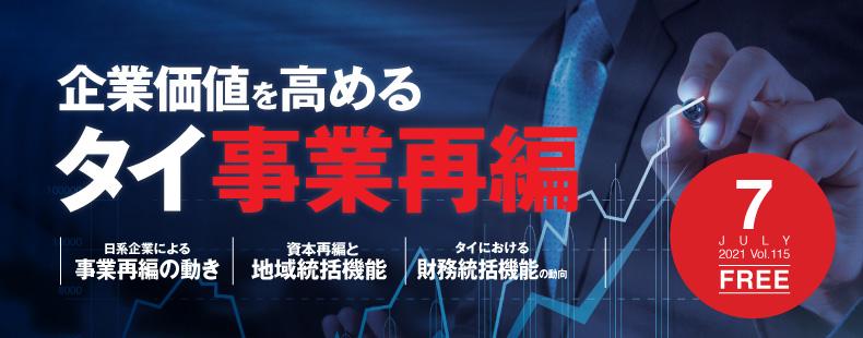 ArayZ 2021.7月号 Vol.115 発刊のお知らせ